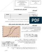 1bacمادة علوم الحياة والأرض فرض محروس geo.pdf