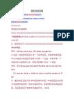 英语单词发音规律.doc