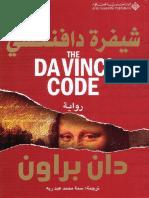 the dafenshi code.pdf