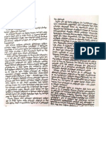 ენის ფუნქციები  (გ. ნებიერიძე)