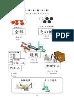 japones_kanji_treino_28.pdf