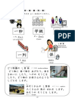 japones_kanji_treino_29.pdf