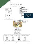 japones_kanji_treino_35.pdf