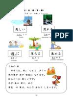 japones_kanji_treino_36.pdf