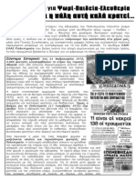 40 χρόνια Polytexneio.doc