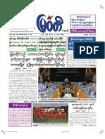 12-11-2013_myawady.pdf