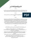 الشروع الوطني لإنقاد ليبيا July 23 2013