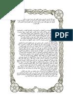 مطبوعة_فك_الرموز