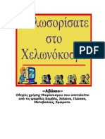 Manual_Xelonokosmos.pdf