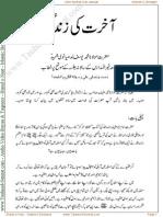Akhirat Ki Zindahgi.pdf