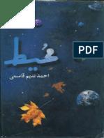 Moheet-By-Ahmed-Nadeem-Qasmi.pdf