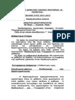 ΛΕΡΝΑΙΑ ΥΔΡΑ.doc