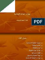 entretien arabe