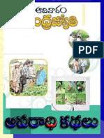 Aparadhi Stories