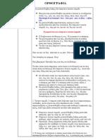 Γράφω-σωστά-ορθογραφία (1).pdf