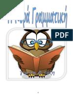 -Η-κυρά-Γραμματική-Δ΄-τάξη.pdf