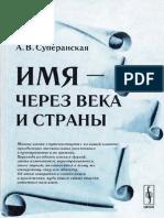 Aleksandra Vasilevna Superanskaya Imya - Cherez Veka i Stranyi