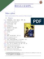kefalaioproto.pdf