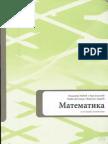 5 Razred - Andric - udzbenik.pdf