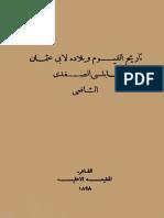 النابلسي الصفدي الشافعي - تاريخ الفيوم وبلاده.pdf