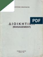 ΔΙΟΙΚΗΤΙΚΗ (Management)
