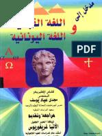 مدخل الى اللغة القبطية واليونانية.pdf