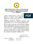 RCSS/SSA STATEMENT ETHNIC ARMED CONFERENCE LAIZA 9.NOV.2013 BURMESE-ENGLISH