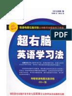 超右腦 英語 學習 法 (七田真 博士)-繁體
