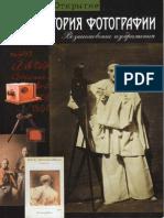 история_фотографии3.pdf