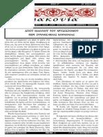 Διακονία-676-10.11.2013.pdf