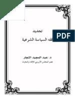 تجديد فقه السياسة الشرعية- عبدالمجيد النجار.pdf