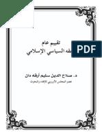 تقييم عام للفقه السياسي الإسلامي- صلاح الدين سليم.pdf