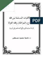 فقه الأقليات المسلمة بين فقه الاندماج وفقه العزلة- نادية مصطفى.pdf