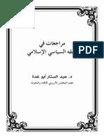 مراجعات في الفقه السياسي الإسلامي- عبدالستار أبو غدة.pdf