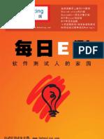每日E测创刊号 - 软件测试/自动化测试杂志