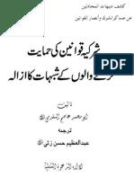 URDU - Shirkia qawaneen ki hamayt krnwy walo k shubhat ka azaala.pdf
