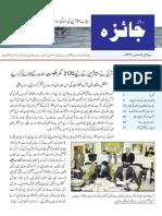 Jaiza July - Sep 2013).pdf