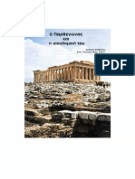 O Parthenwnas kai h oikodomikh toy.    Skortshs.Theodosios. PDF.pdf