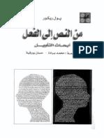 بول ريكور - من النص إلى الفعل.pdf