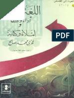 اللغه العربيه اداء و نطقا و املاء و كتابة.pdf