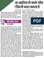 Rang De featured in Dainik Bhaskar
