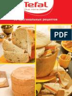 Tefal-dual Home Baker