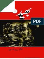 Bhaid by M A Rahat 1.pdf