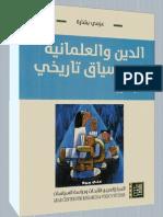 الدين والعلمانية - عزمي بشارة.pdf