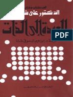 العودة إلى الذات - علي شريعتي.pdf