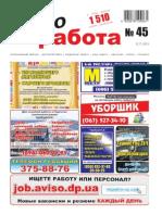 Aviso-rabota (DN) - 45 /130/