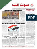 جريدة صوت الشعب العدد 324