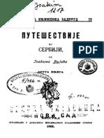 23748848-Јоаким-Вујић-Путешествије-по-Сербији-II