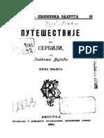 23748935-Јоаким-Вујић-Путешествије-по-Сербији-I