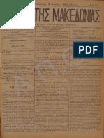 Φάρος της Μακεδονίας_9-10-1885_Ζίχνη